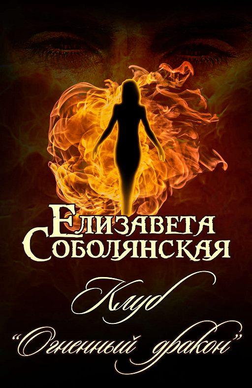 """Купить книгу """"Клуб «Огненный дракон»"""""""
