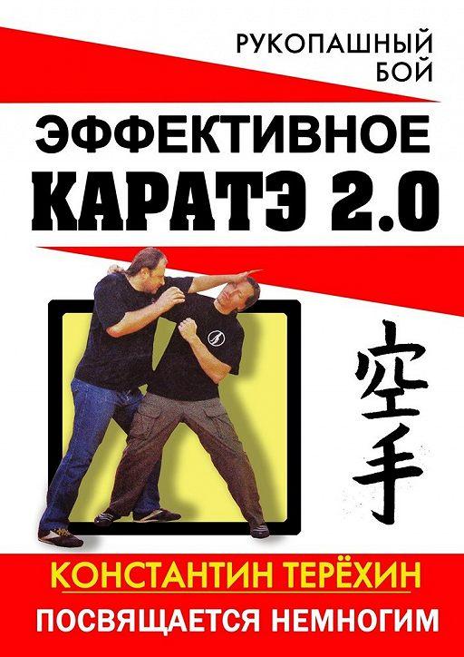 """Купить книгу """"Эффективное каратэ 2.0. Посвящается немногим"""""""