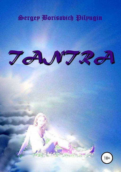 """Купить книгу """"Tantra"""""""
