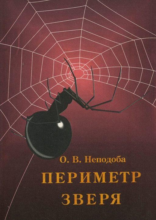 """Купить книгу """"Периметр зверя"""""""