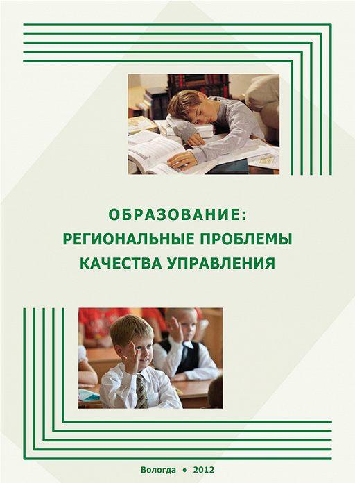 Образование: региональные проблемы качества управления