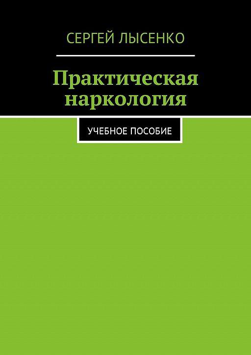 Наркология учебное пособие наркология жуковском
