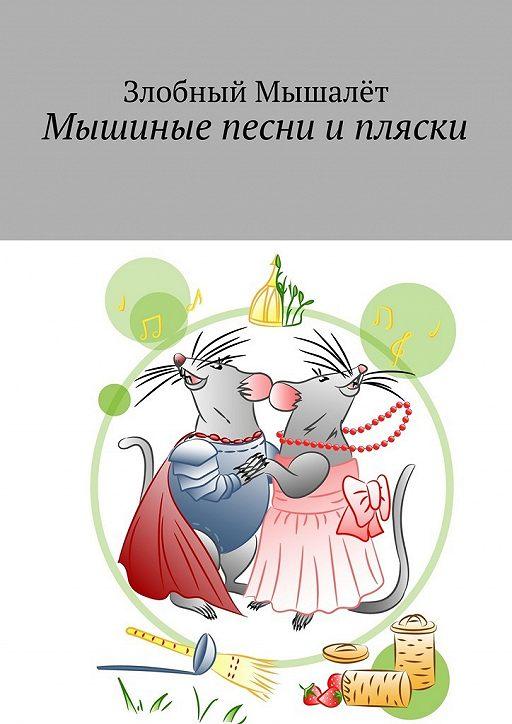 Мышиные песни ипляски