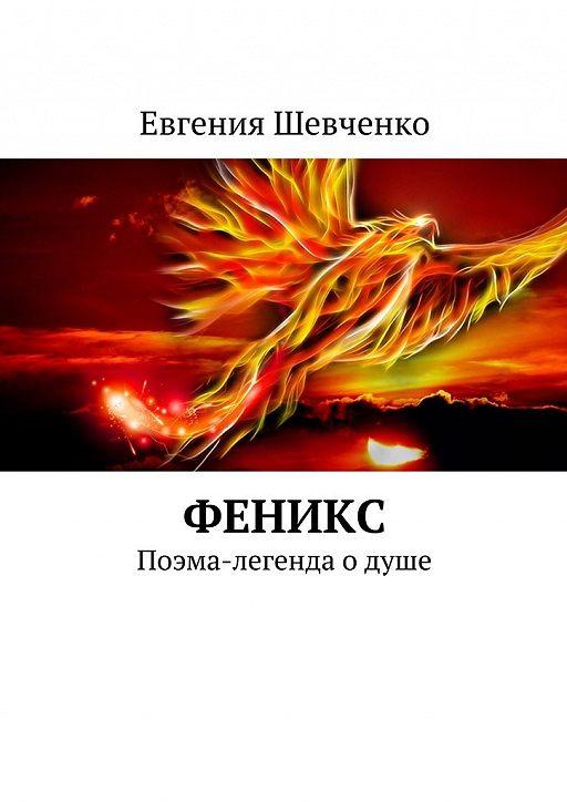 Феникс. Поэма-легенда одуше