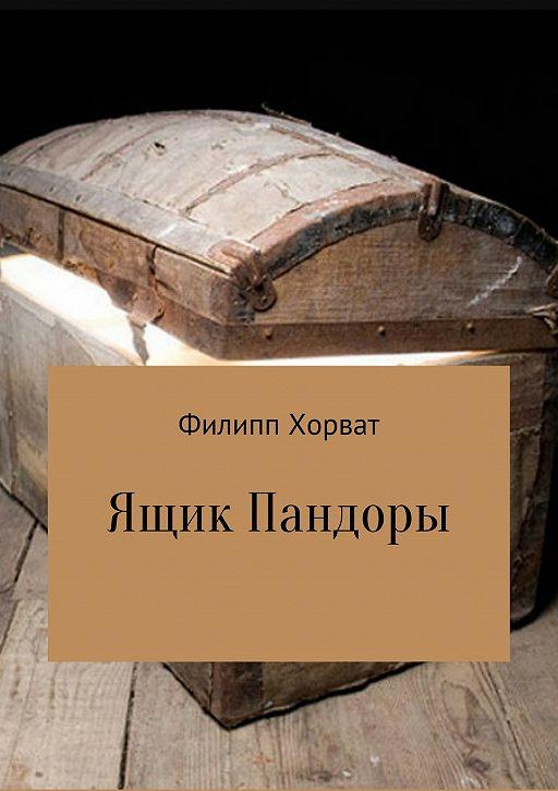 Ящик Пандоры