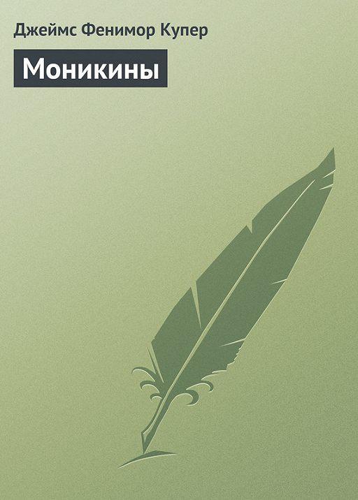 Моникины