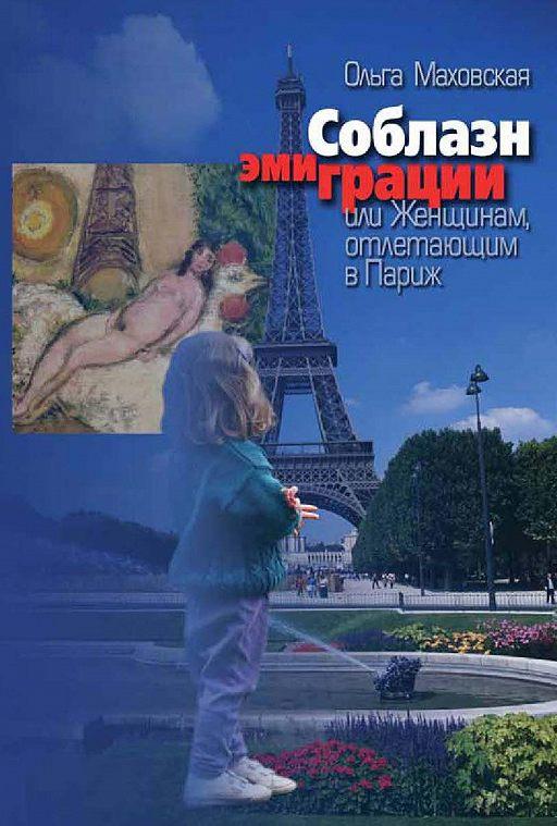 """Купить книгу """"Соблазн эмиграции, или Женщинам, отлетающим в Париж"""""""