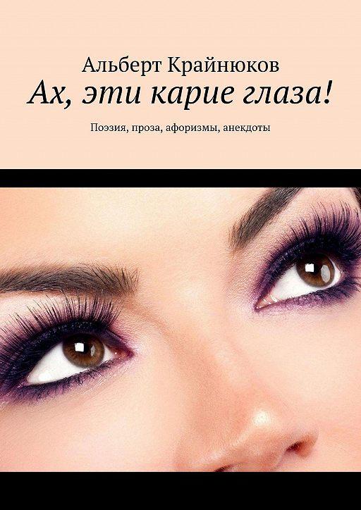 Ах, эти карие глаза! Поэзия, проза, афоризмы, анекдоты