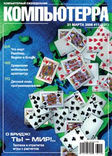 """Купить книгу """"Журнал «Компьютерра» № 11 от 21 марта 2006 года"""""""