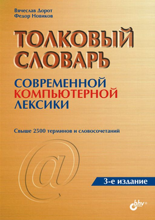 """Купить книгу """"Толковый словарь современной компьютерной лексики"""""""
