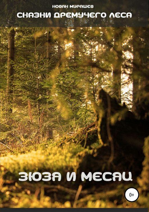 Сказки Дремучего леса. Зюзя и Месяц
