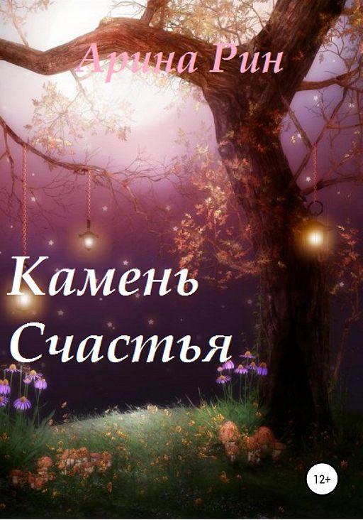 Камень Счастья