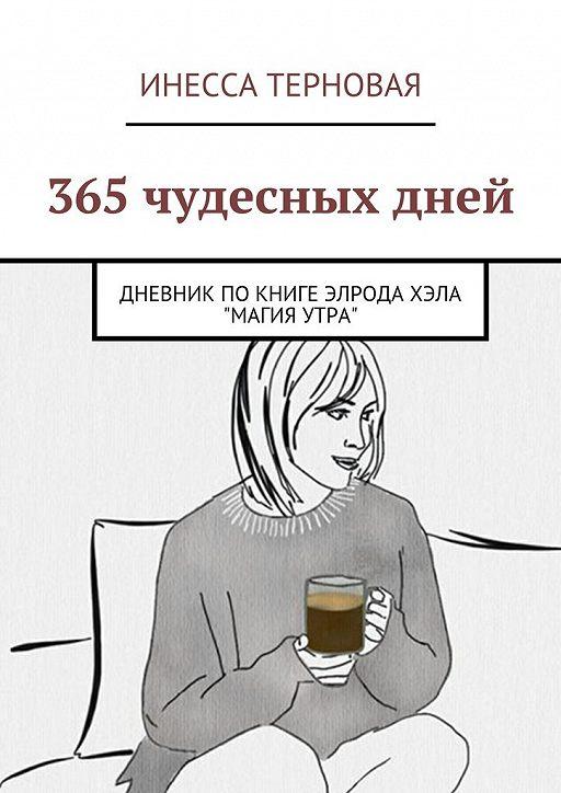 365 чудесных дней. Дневник по книге Элрода Хэла «Магия утра»