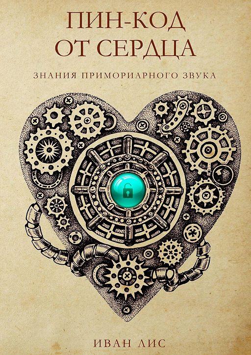 """Купить книгу """"Пин-код отСердца. Знания Примориарного звука"""""""