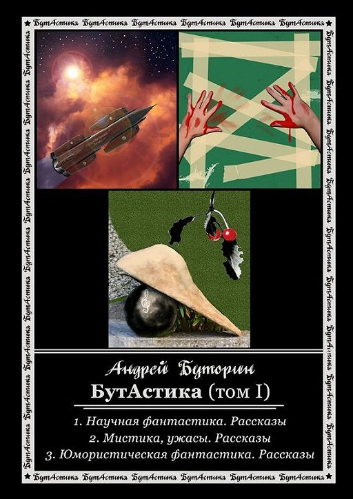 БутАстика (томI)