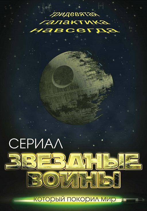 Звездные войны. Тридевятая галактика навсегда
