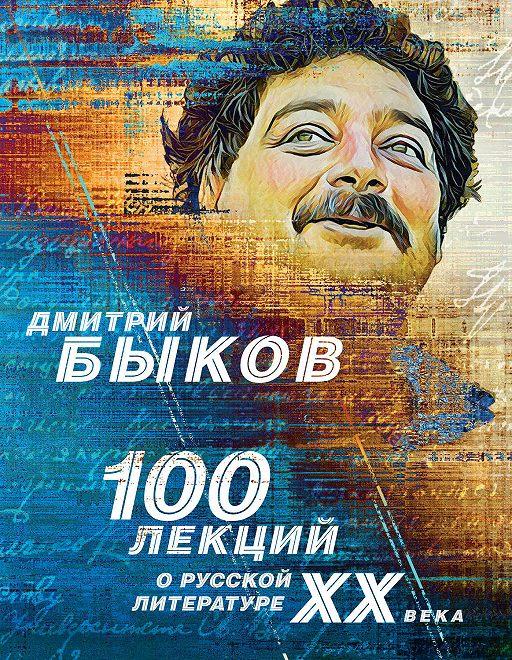 100 лекций о русской литературе ХХ века