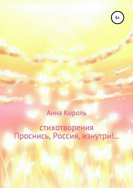Проснись, Россия, изнутри!..