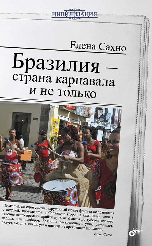 """Купить книгу """"Бразилия – страна карнавала и не только"""""""