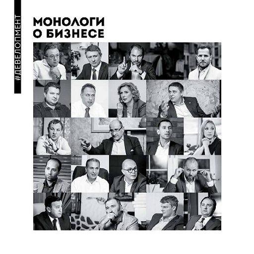 Монологи о бизнесе. Девелопмент