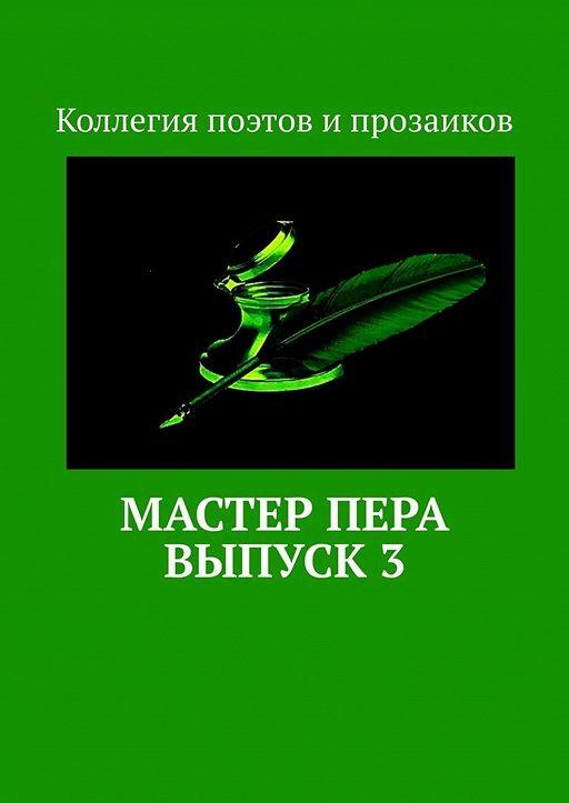 Мастерпера. Выпуск3