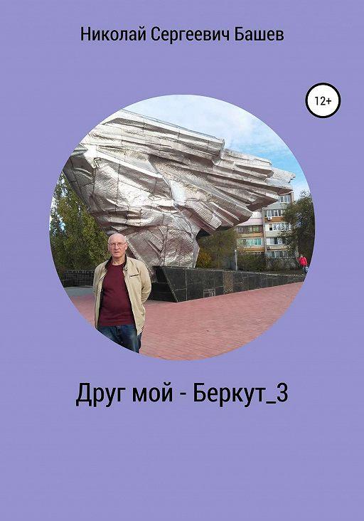 Друг мой – Беркут_3
