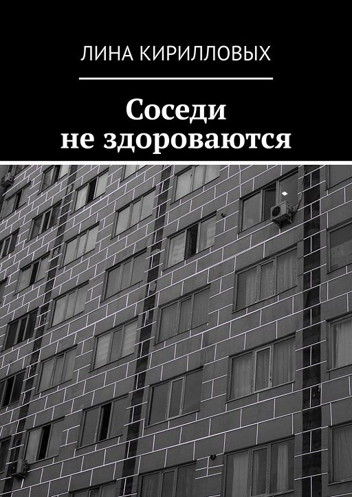 """Купить книгу """"Соседи нездороваются"""""""
