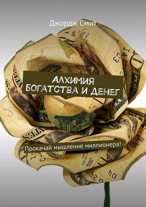 Алхимия богатства иденег. Прокачай мышление миллионера!