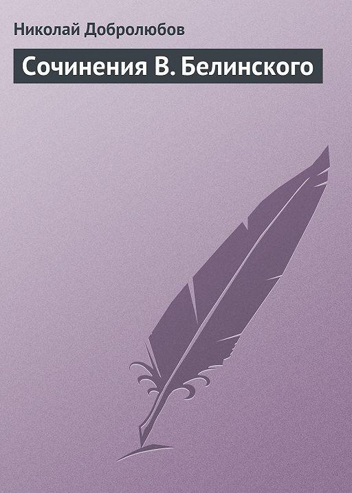 Сочинения В. Белинского