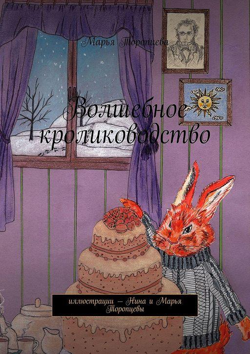 Волшебное кролиководство
