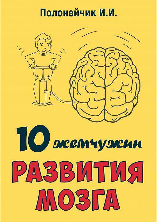 10 жемчужин развития мозга