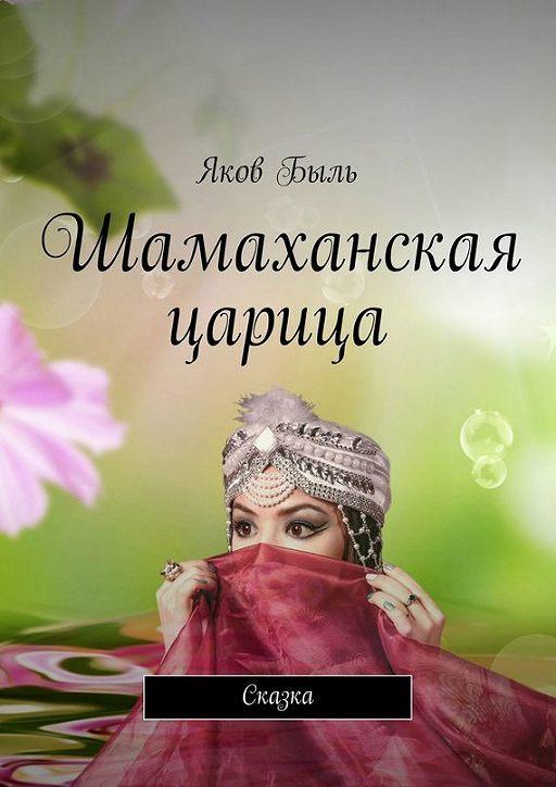 Шамаханская царица. Сказка