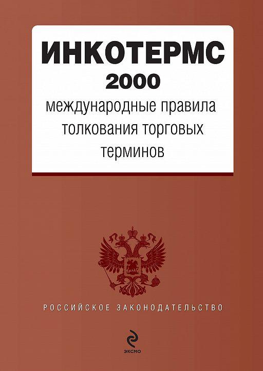 ИНКОТЕРМС 2000. Международные правила толкования торговых терминов