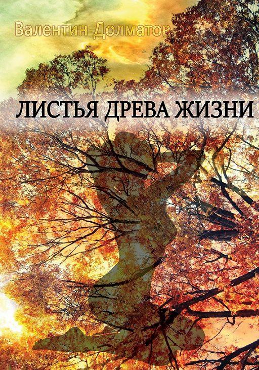 Листья древа жизни