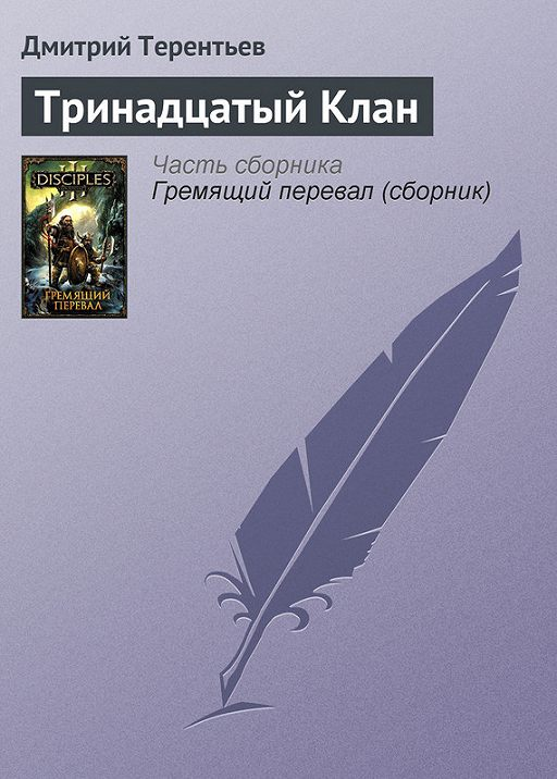 Тринадцатый Клан