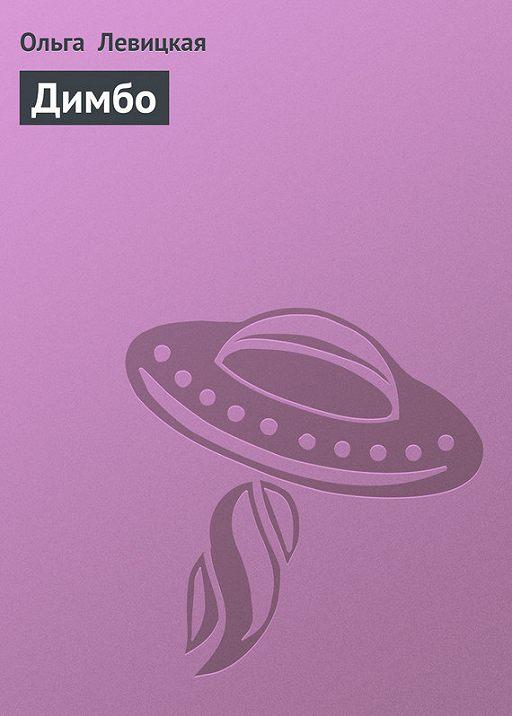 Димбо