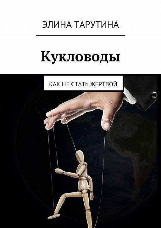 Кукловоды. Как нестать жертвой
