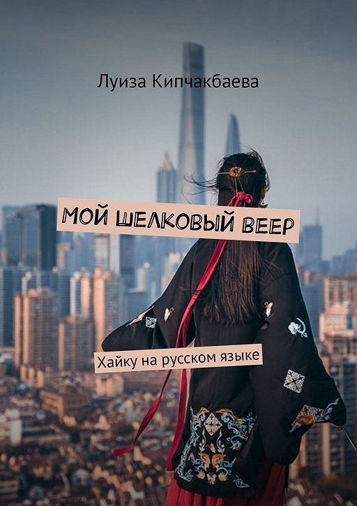 Мой шелковыйвеер. Хайкуна русском языке