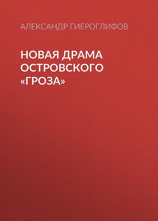 Новая драма Островского «Гроза»
