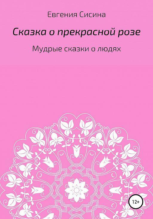 Сказка о прекрасной Розе