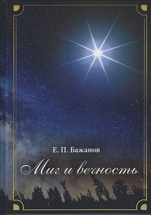 Миг и вечность. История одной жизни и наблюдения за жизнью всего человечества. Том 12. Часть 17. Странствия (2003–2006)