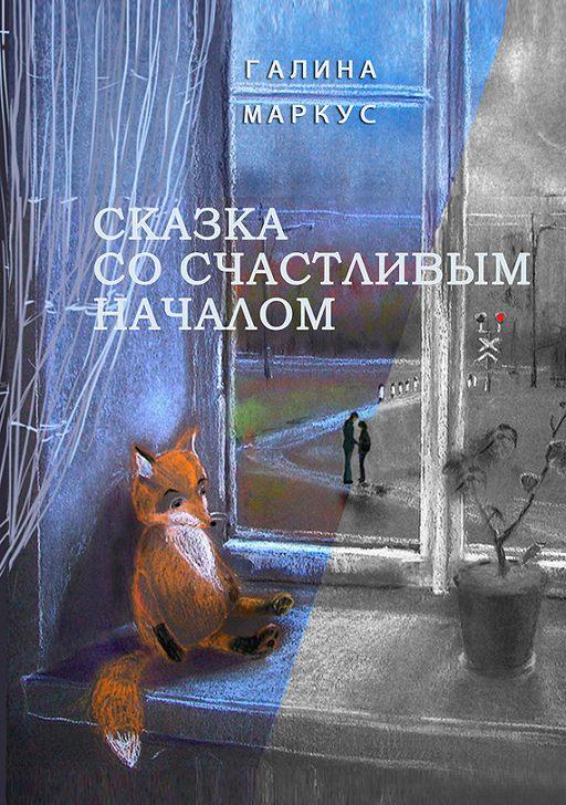 """Купить книгу """"Сказка со счастливым началом"""""""