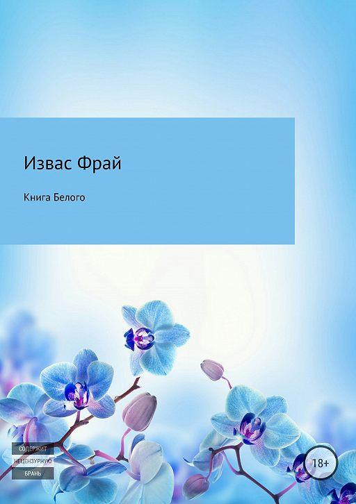 Книга Белого
