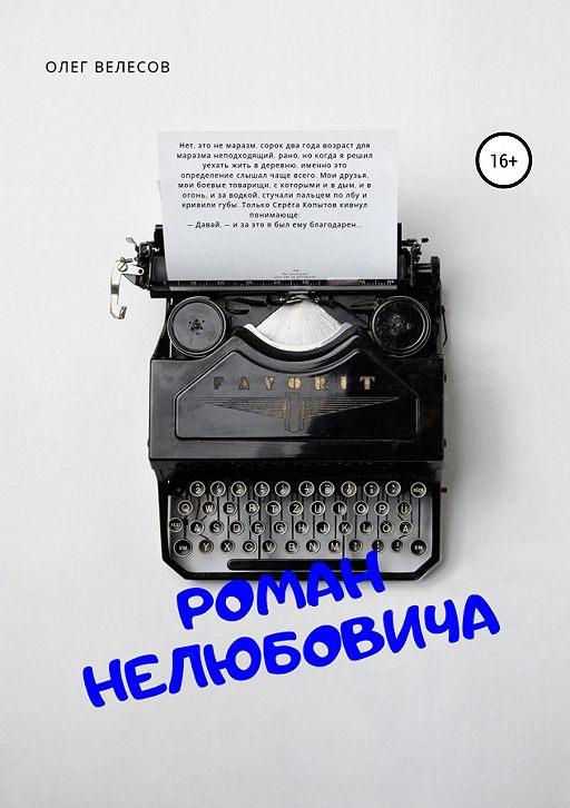 Роман Нелюбовича