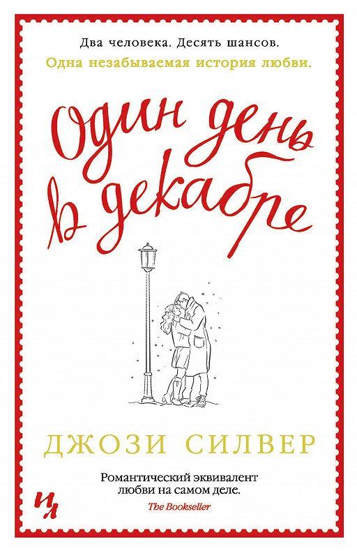 """Купить книгу """"Один день в декабре"""""""