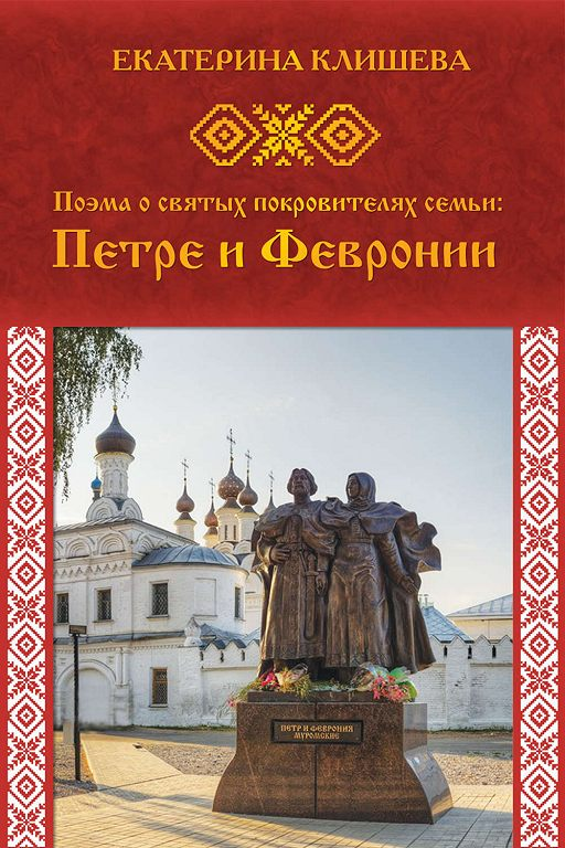 Поэма о святых покровителях семьи: Петре и Февронии