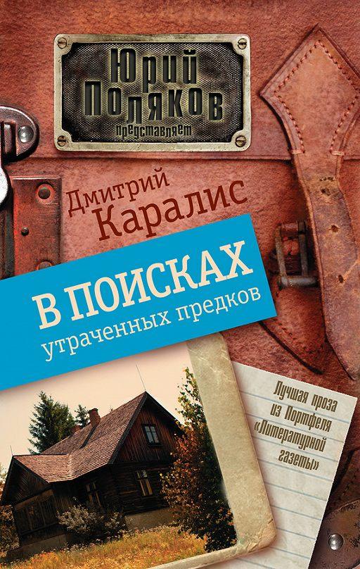 В поисках утраченных предков (сборник)