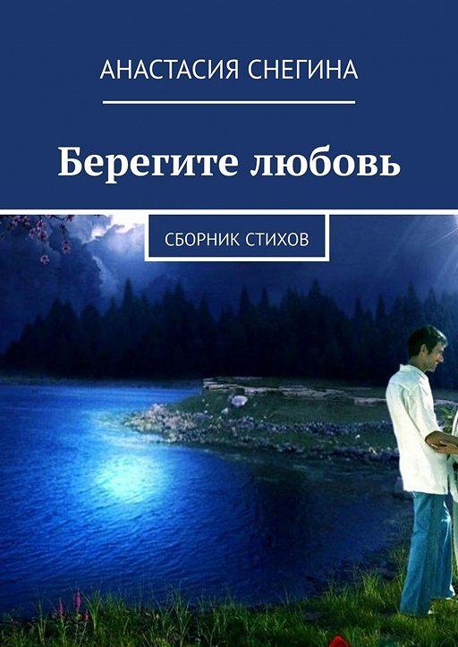 Берегите любовь. Сборник стихов