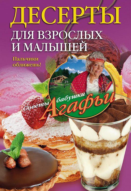 Десерты для взрослых и малышей. Пальчики оближешь!