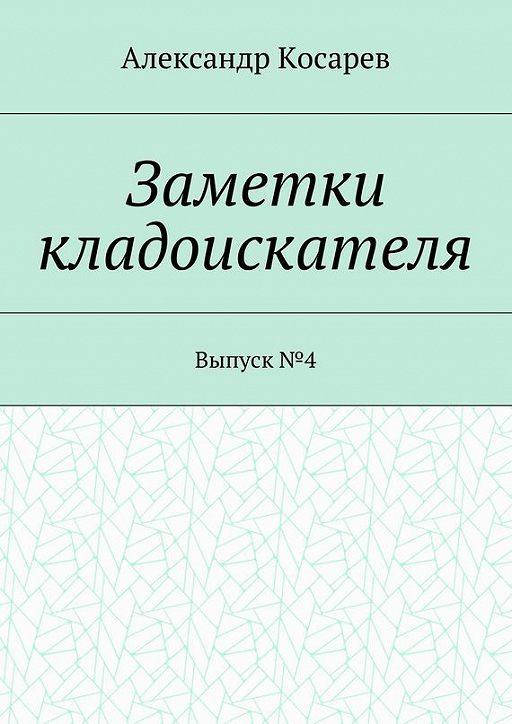 Заметки кладоискателя. Выпуск№4